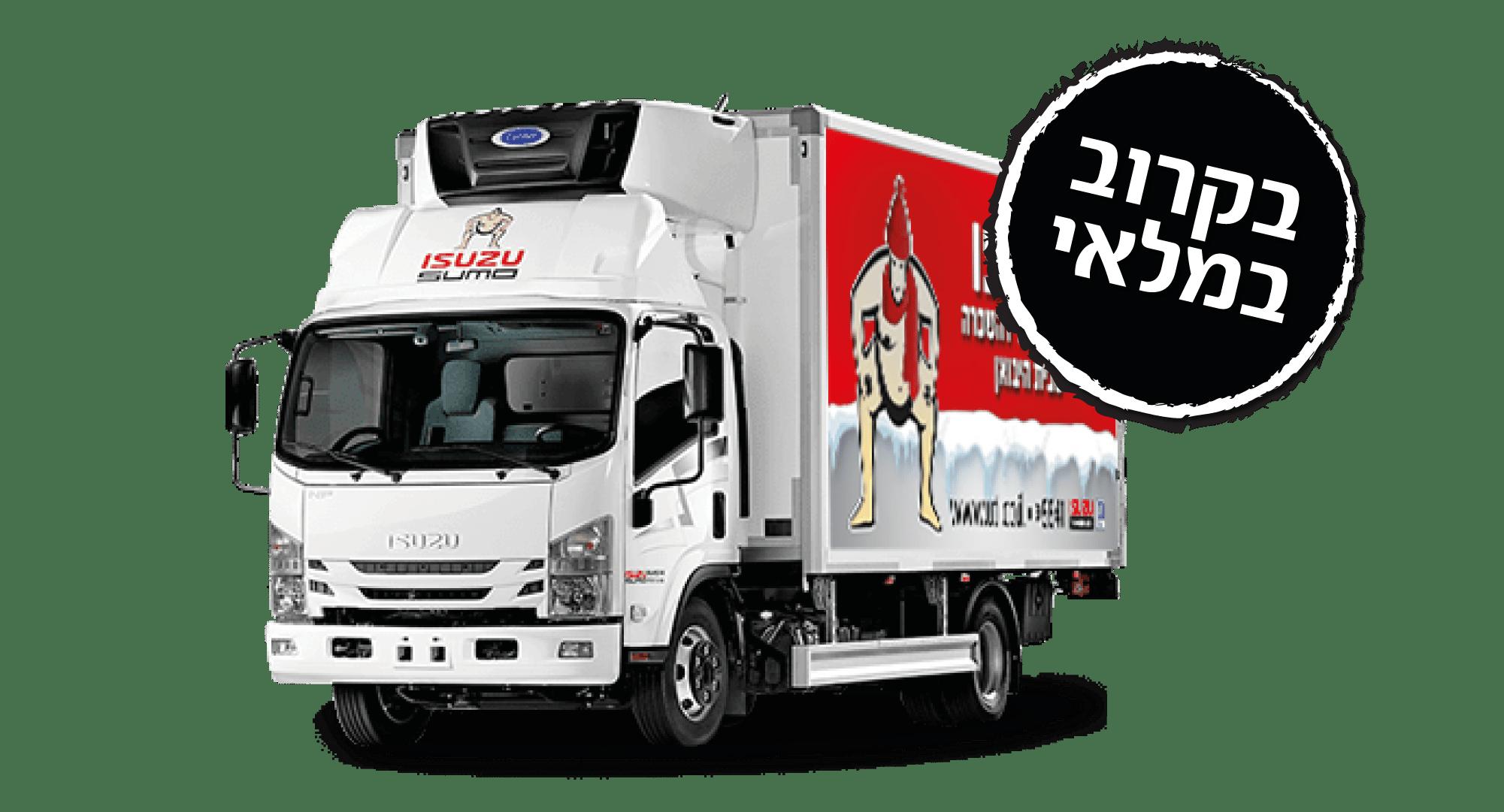 משאית יד 2 - ארגז קירור - 7.5 טון