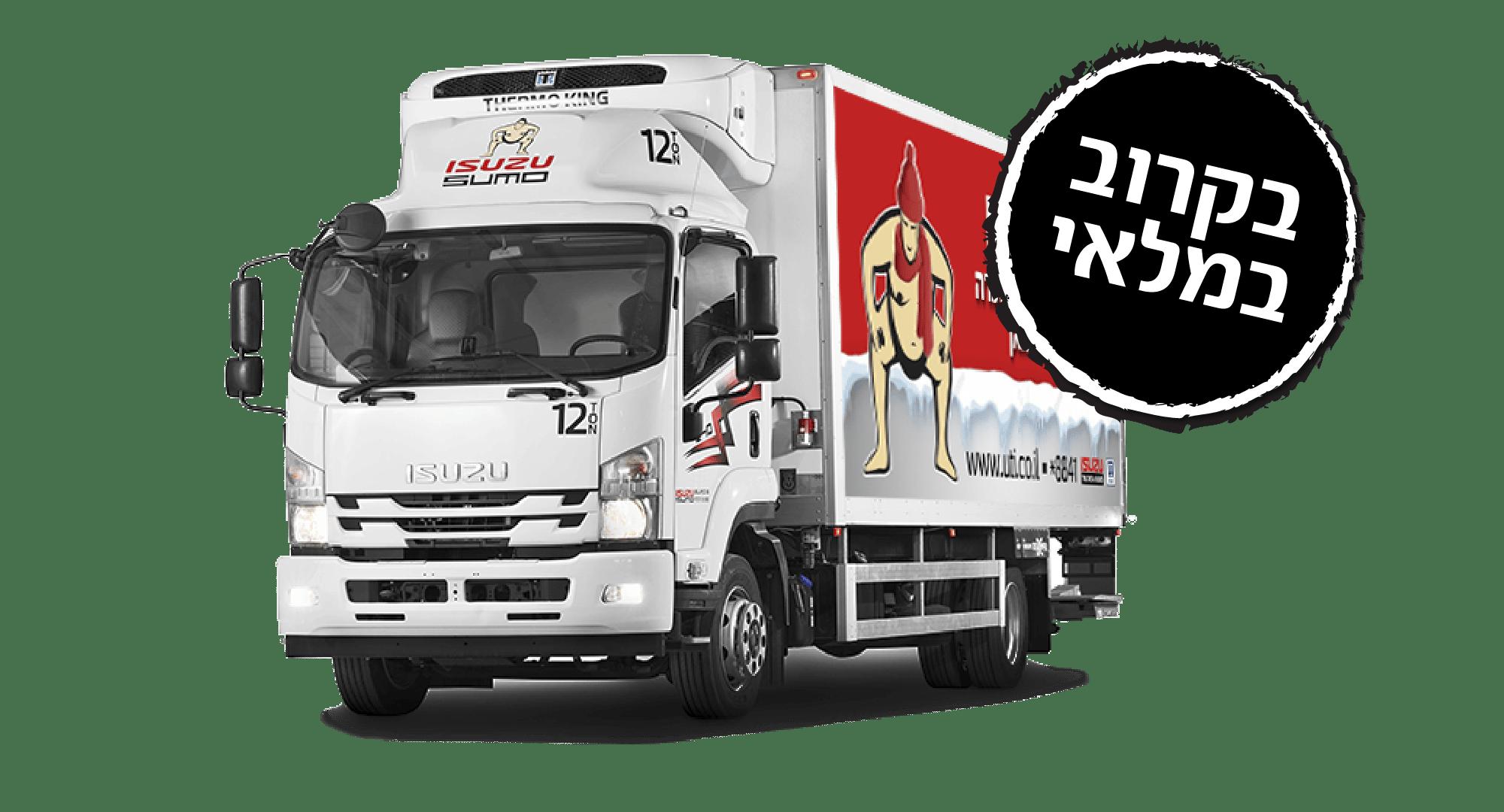 טון   | איסוזו אתר מכירות משאיות יד שניה